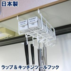 ラップホルダー・キッチンツールフック付・ホワイト|rshanger