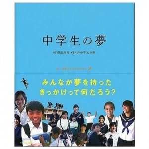 中学生の夢 0500101000004