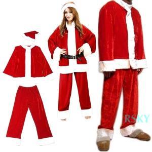 サンタ メンズ コスプレ コスチューム クリスマス 衣装 サンタクロース ジャケット & パンツ 定番 4点セット 体型カバー ユニセックス 送料無料 xs000013 rsky