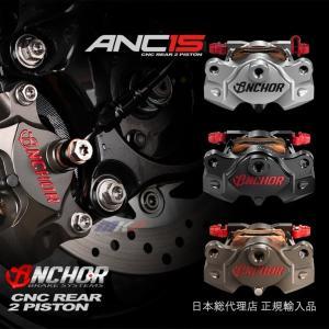 商品名:ANC-15 CNC削り出し2POT鍛造キャリパー  材質: CNCアルミ削り出し ピストン...