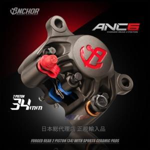 商品名:ANC-6  対向2ポット鍛造キャリパー  材質: アルミニウム ピストン径・材質: 34m...