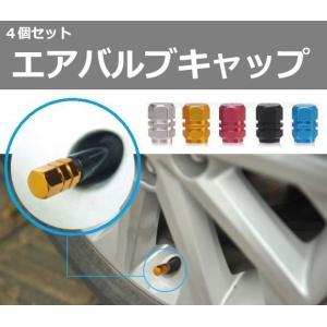 タイヤバルブキャップ エアーバルブキャップ 雰囲気が変わる アルミ 軽量 カラー タイヤバルブ キャ...