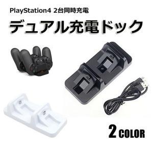 PS4 充電スタンド コントローラー 2台充電 プレイステーション4 デュアル充電ドック 2個同時 置くだけ PlayStation4 R1012-JH rtk0727