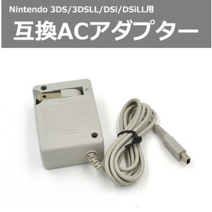 ニンテンドー 3DS/3DSLL/DSi/DSiLL用 充電器 互換品 ACアダプター 3ds充電 R1014-JH