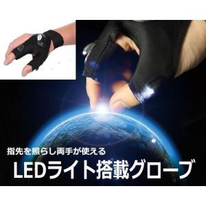 LEDライト搭載グローブ(右手用)  手にくるっと巻いてマジックテープで装着して、ボタンを押すだけで...