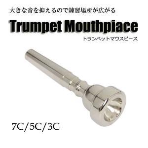 トランペット マウスピース 7C 5C 3C 騒音防止 管楽器 練習用 金管楽器 R1031-JH|rtk0727