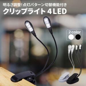ブックライトや、ミュージックライトとしても使用可能な、 LEDクリップ型スタンドライトです。  点灯...