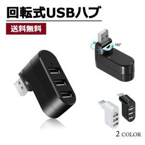 USB ハブ 3ポート 回転式 USB 2.0 縦付け可能 ...
