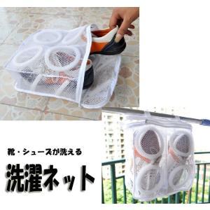 シューズ 洗濯ネット スニーカー 靴 スリッパ 洗濯機 サンダル 上履き 上靴 簡単 便利 R1071-JHX|rtk0727