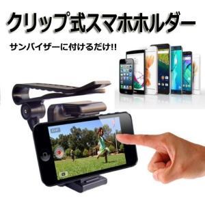 スマホホルダー クリップ式 サンバイザー 車載ホルダー iphone 便利 スマートフォン バイザー R1080-JH