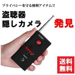 盗聴器 盗撮カメラ 発見機 無線ディテクター 日本語説明書付き R1099-JH
