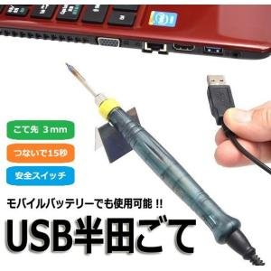USB給電式 半田ごて 15秒で使える 高出力 8W こて先 3mm コンパクト ハンダ ET-ZD...