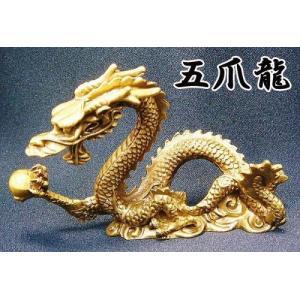 龍 竜の置物 皇帝の五爪龍 風水 4寸 開運 財運 出世 銅製 単龍 R1116-JH|rtk0727