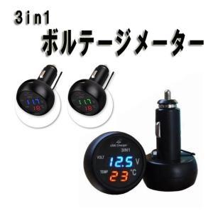 車の電圧計+温度計+USB充電の1台3役。  電圧表示カラー2タイプ。 カラー:グリーン、ブルー  ...