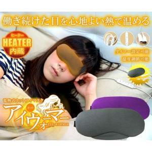 ホット アイマスク 電熱式 アイウォーマー 温度調節 タイマー設定 洗える 熟睡 疲れ目 仕事 ドライアイ リフレッシュ デスク R1164-JHX|rtk0727