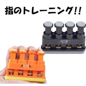 フィンガートレーニング ピアノ 指 トレーニング 強さ調節 ハンドトレーナー 楽器 サックス ギター 弦 練習 R1167-JHX|rtk0727