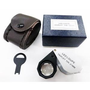 ルーペ 虫眼鏡 LEDライト付き 宝石鑑定用 ルーペ W-LED10 10倍 21mm アクセサリー R1126-JH|rtk0727