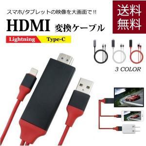 HDMI変換アダプタ テレビ接続ケーブル iPhone type-C Lightning iPad ...