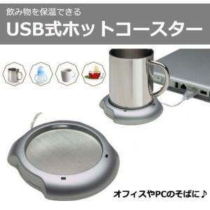 ホット USB式 ホット コースター 飲み物 ドリンク 保温 お茶 コーヒー デスクワーク オフィス パソコン R1181-JH|rtk0727