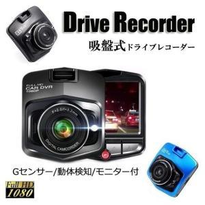 1080PフルHD 吸盤式ドライブレコーダー モニター付  夜間走行に便利なLED補助ライト、ナイト...