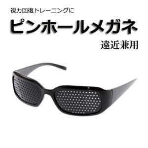 老若男女問わず視力回復トレーニングが簡単にできる便利なピンホールメガネです!  ピンホールメガネは、...