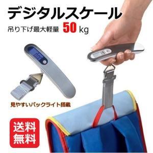 手荷物の重さをカンタン計量 バックライト付き液晶で見やすい コンパクトで持ち運びに便利なサイズ。  ...