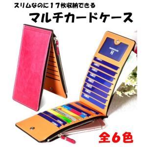カードケース 薄型 大容量 長財布 レディース メンズ 使い...