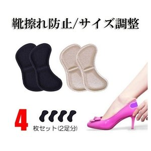 靴ずれ防止 やわらかかかとクッション 貼るだけ簡単 滑り止め...
