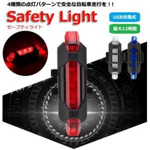 安全な夜間走行の為のUSB充電式セーフティライト  ☆4種類の点灯パターン 点灯・点滅・流れる点滅・...