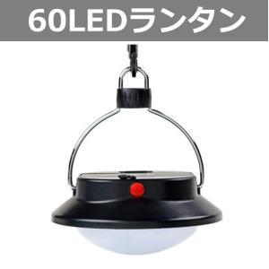 60LED ランタン ライト LED アウトドア キャンプ ...