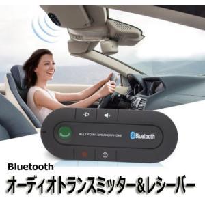 Bluetooth イヤホン iPhone 高音質 スピーカーフォン 車載 車用 スマートフォン ス...