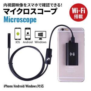 マイクロスコープ iPhone WiFi 内視鏡 ケーブル Android アンドロイド スマートフ...