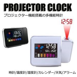 デジタル時計 置き時計 温湿度計 LED アラーム 気象 天気 予報 室内 卓上 スタンド プロジェクター バックライト R1229-JH