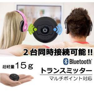 Bluetooth トランスミッター 送信機 2台同時送信 3.5mm接続 ワイヤレス テレビ オーディオ送信 R1232-JH|rtk0727