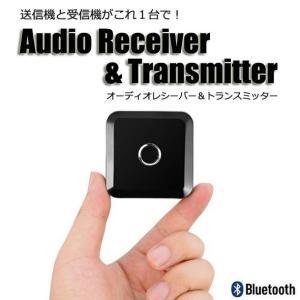 2in1 Bluetooth オーディオ 送信機 受信機 レシーバー トランスミッター 3.5mm端子 iphone android 対応 R1233-JH|rtk0727