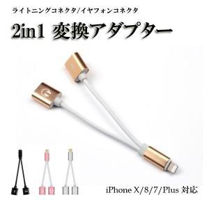 ライトニング イヤホン 変換 iPhone 7/8/X/7 plus 2in1 Lightning コネクタ 変換ケーブル 充電 データ転送 通話 IOS 11対応 R1247-JH