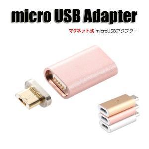 USBマグネット 変換アダプター MicroUSB変換 マグネット式 コネクタ アンドロイド Son...