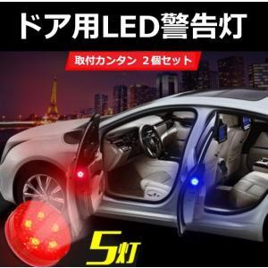 車 ドア 警告灯 LED ライト 磁石 センサー 2個セット 両面テープ バイク 追突 予防 防止 ...