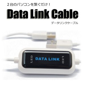 USBデータリンクケーブル Win10対応 PC用 データシェア リンクケーブル ソフト内蔵 R12...