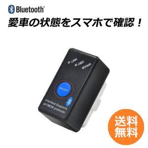 ELM327 Bluetooth スキャンツール テスター ブルートゥース OBD2 R1262-JH|rtk0727