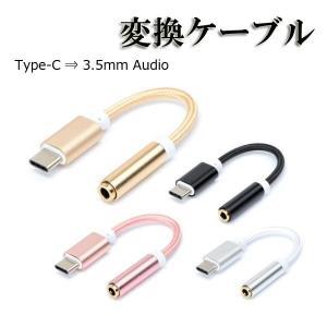 Type-C 音声変換ケーブル   カラー:ゴールド、シルバー、ピンク、ブラック  適応機種  Ty...