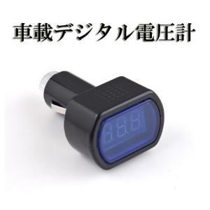 シガーソケットに接続して、バッテリーの電圧や充電状況を監視できるシガーソケット電圧計  面倒な配線も...