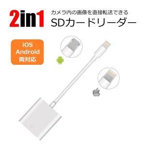 カメラ SDカードリーダー ライター スマホ iPhone Android microSD 写真 画像 データ転送 動画 ビデオ R1277-JH