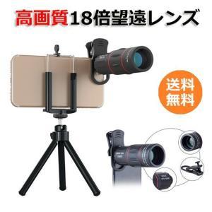 スマホ用カメラ HD18倍望遠レンズ  付属品: 18XHD望遠レンズ 望遠レンズ用クリップ スマホ...