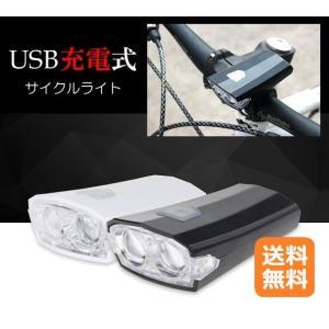 自転車 ライト 明るい LED 防水 USB充電式 持ち運び 軽量 簡単 人気 オススメ R1308...