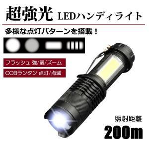 懐中電灯 ランタン LED 強力 防災 電池式 ハンディライト 防水ズームキャンプ R1309-JHの画像