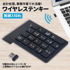 USB テンキー ワイヤレス テンキーボード 電卓 パソコン キーボード 無線 Windows iO...