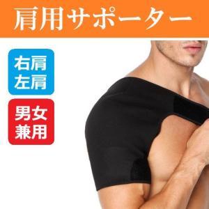 サイズ:縦約32cm サイズ(最大周長):肩周り約86cm×腕周り約33cm  右用 左用 水洗い可...