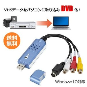 VHSテープや8mmビデオテープを、デジタル化してDVDに簡単に保存できるUSB接続ビデオキャプチャ...