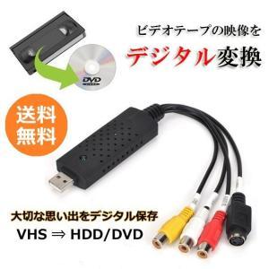 ビデオテープ デジタル化 DVD ダビング デッキ VHS 8mm USBキャプチャー パソコン 思い出  R1328-JH|rtk0727